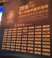 CSPT-2016-Nantong-XYZTEC-banner-web